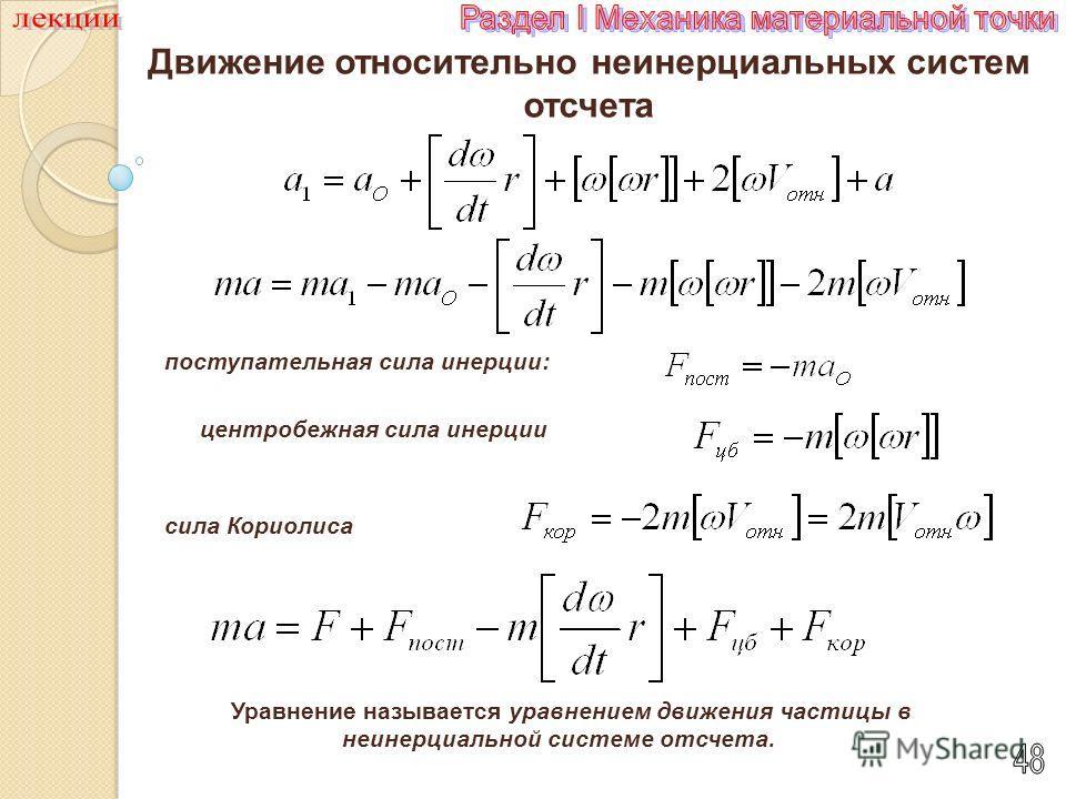 Движение относительно неинерциальных систем отсчета поступательная сила инерции: центробежная сила инерции сила Кориолиса Уравнение называется уравнением движения частицы в неинерциальной системе отсчета.