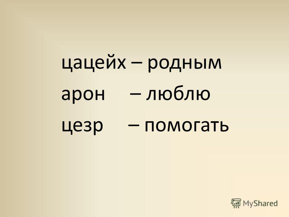 цацейх – родным арон – люблю цезарь – помогать