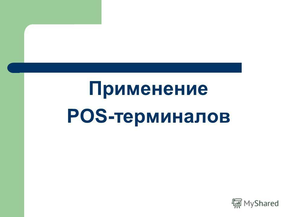 Применение POS-терминалов
