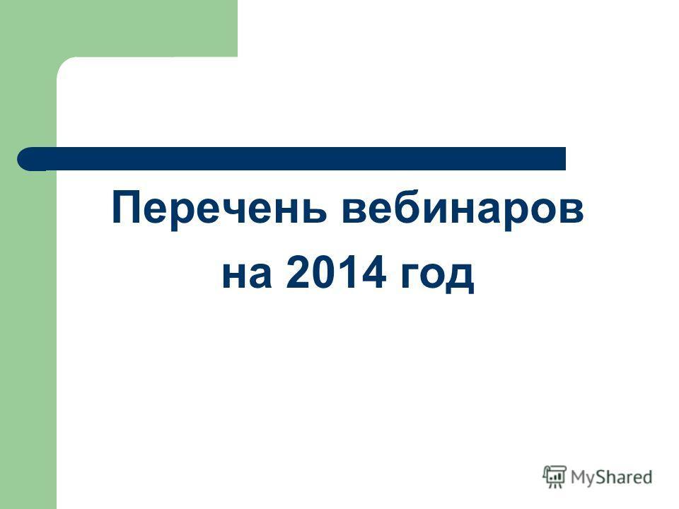 Перечень вебинаров на 2014 год