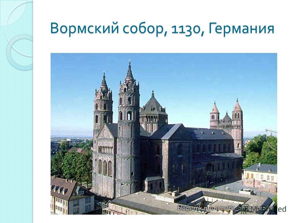 Вормский собор, 1130, Германия