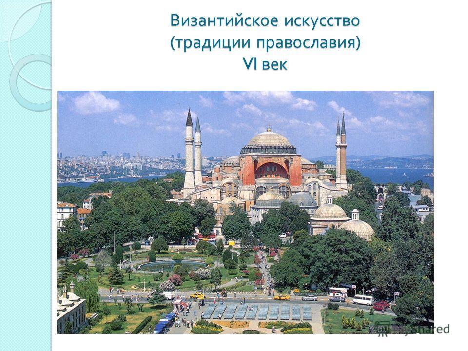 Византийское искусство ( традиции православия ) VI век