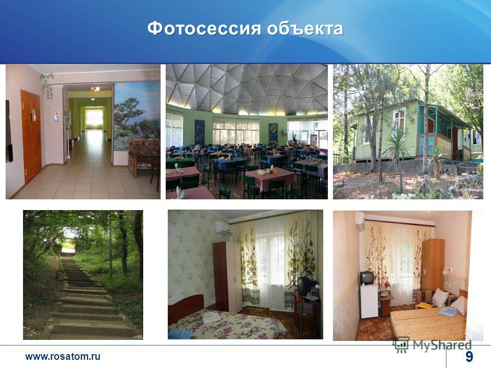 www.rosatom.ru Фотосессия объекта 9