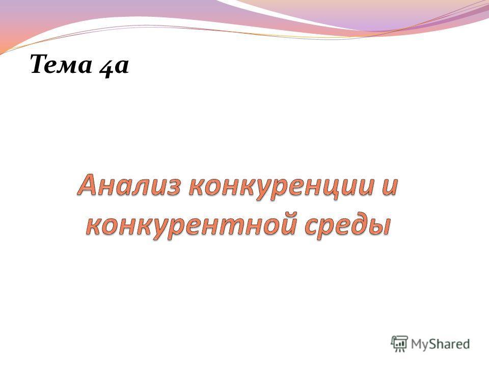 Тема 4 а