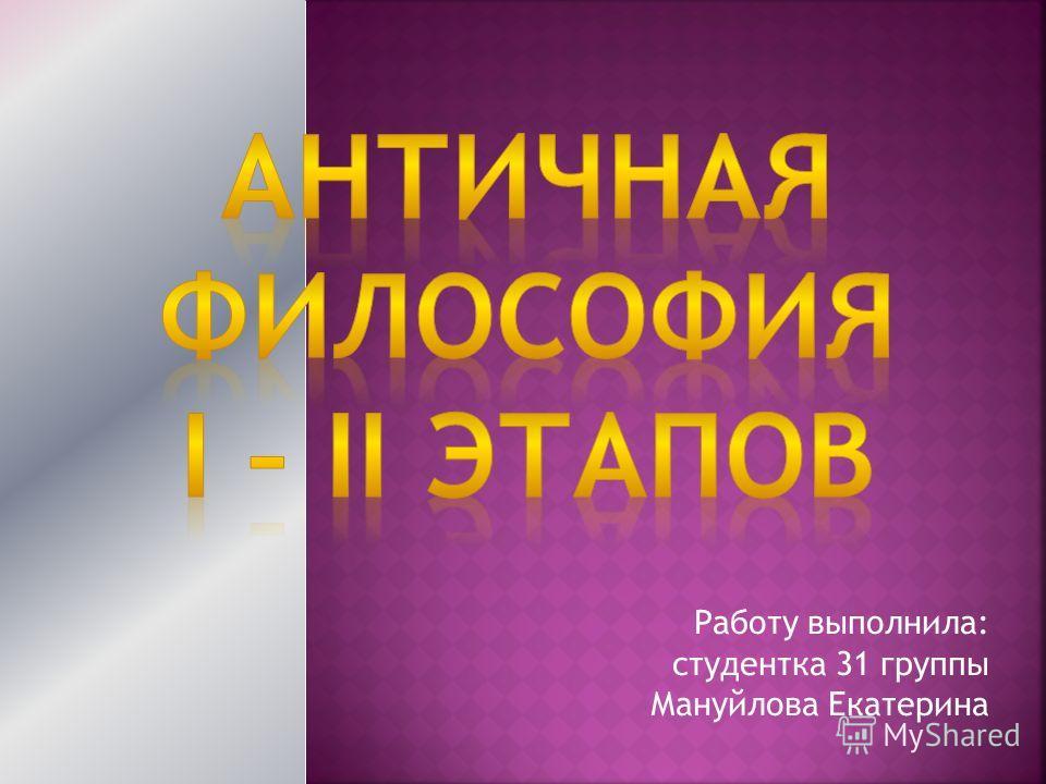 Работу выполнила: студентка 31 группы Мануйлова Екатерина