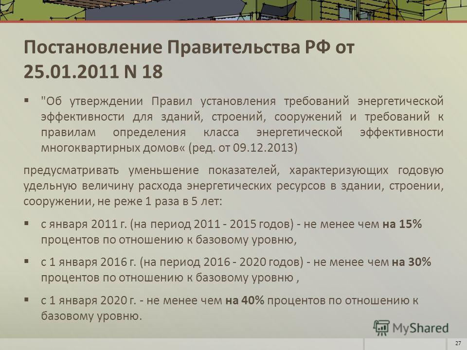 Постановление Правительства РФ от 25.01.2011 N 18