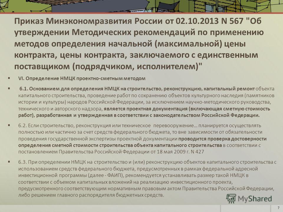 Приказом минфина рф от 31 октября 2000 г n 94н)