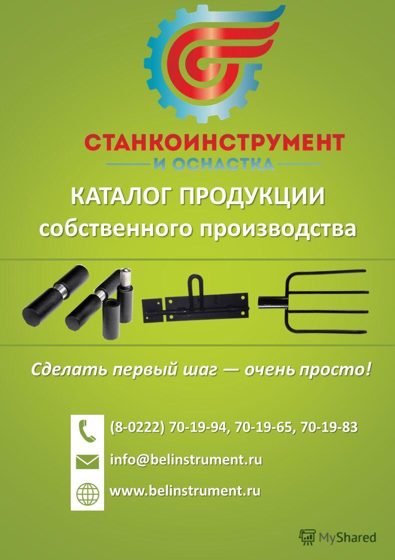 КАТАЛОГ ПРОДУКЦИИ собственного производства Сделать первый шаг очень просто! www.belinstrument.ru (8-0222) 70-19-94, 70-19-65, 70-19-83 info@belinstrument.ru