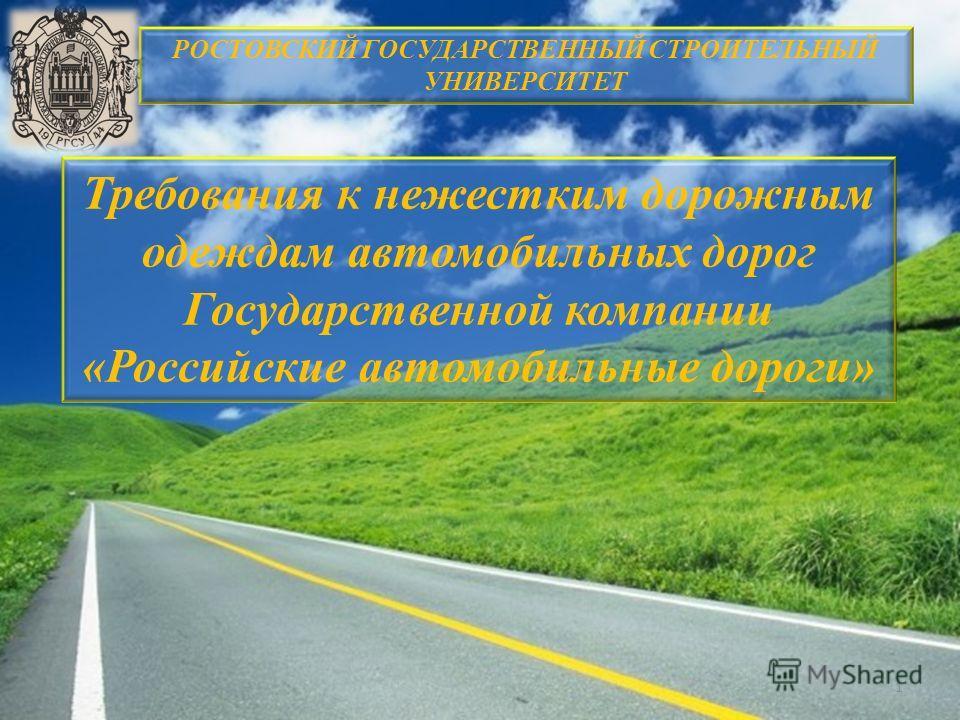 1 Требования к нежестким дорожным одеждам автомобильных дорог Государственной компании «Российские автомобильные дороги» РОСТОВСКИЙ ГОСУДАРСТВЕННЫЙ СТРОИТЕЛЬНЫЙ УНИВЕРСИТЕТ