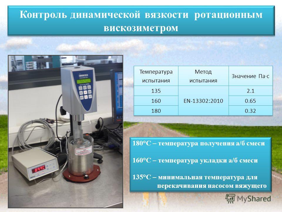 Контроль динамической вязкости ротационным вискозиметром 180°С – температура получения а/б смеси 160°С – температура укладки а/б смеси 135°С – минимальная температура для перекачивания насосом вяжущего 180°С – температура получения а/б смеси 160°С –