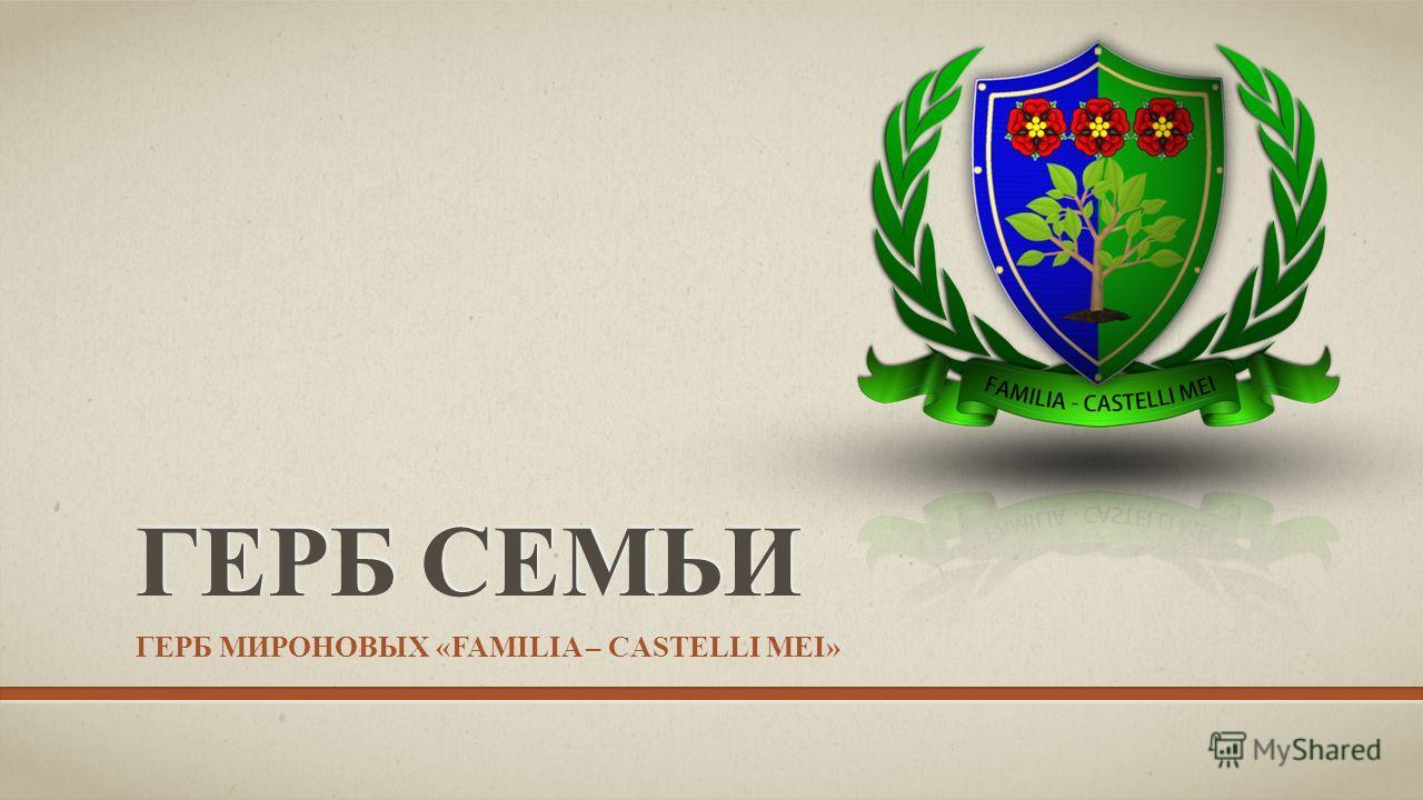 ГЕРБ СЕМЬИ ГЕРБ МИРОНОВЫХ «FAMILIA – CASTELLI MEI»