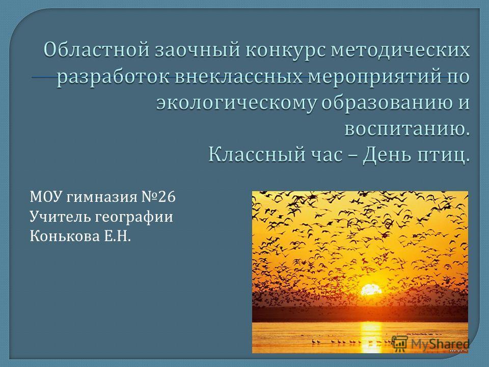 МОУ гимназия 26 Учитель географии Конькова Е. Н.