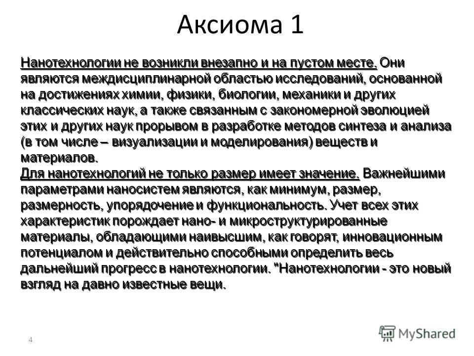 4 Аксиома 1 Нанотехнологии не возникли внезапно и на пустом месте. Они являются междисциплинарной областью исследований, основанной на достижениях химии, физики, биологии, механики и других классических наук, а также связанным с закономерной эволюцие
