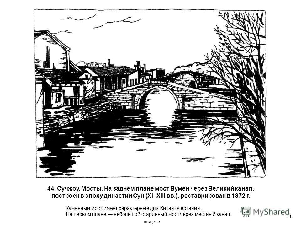 44. Сучжоу. Мосты. На заднем плане мост Вумен через Великий канал, построен в эпоху династии Сун (XI–XIII вв.), реставрирован в 1872 г. Каменный мост имеет характерные для Китая очертания. На первом плане небольшой старинный мост через местный канал.