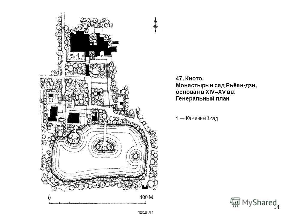 47. Киото. Монастырь и сад Рьёан-дзи, основан в XIV–XV вв. Генеральный план 1 Каменный сад 14 ЛЕКЦИЯ 4