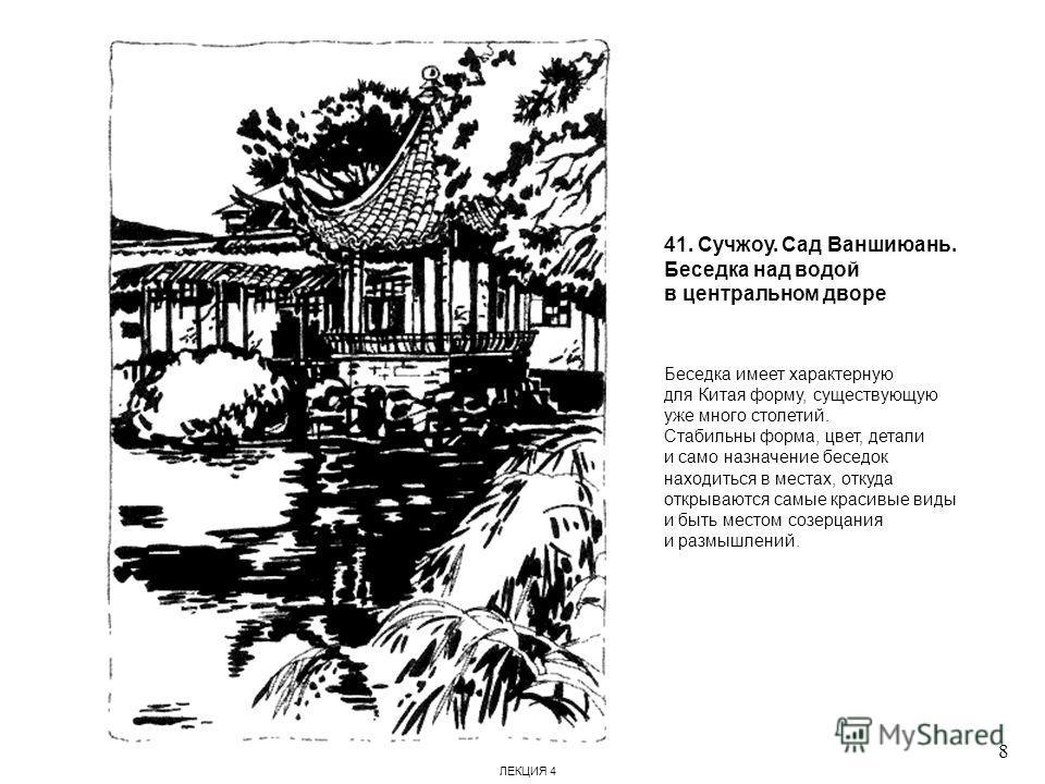41. Сучжоу. Сад Ваншиюань. Беседка над водой в центральном дворе Беседка имеет характерную для Китая форму, существующую уже много столетий. Стабильны форма, цвет, детали и само назначение беседок находиться в местах, откуда открываются самые красивы