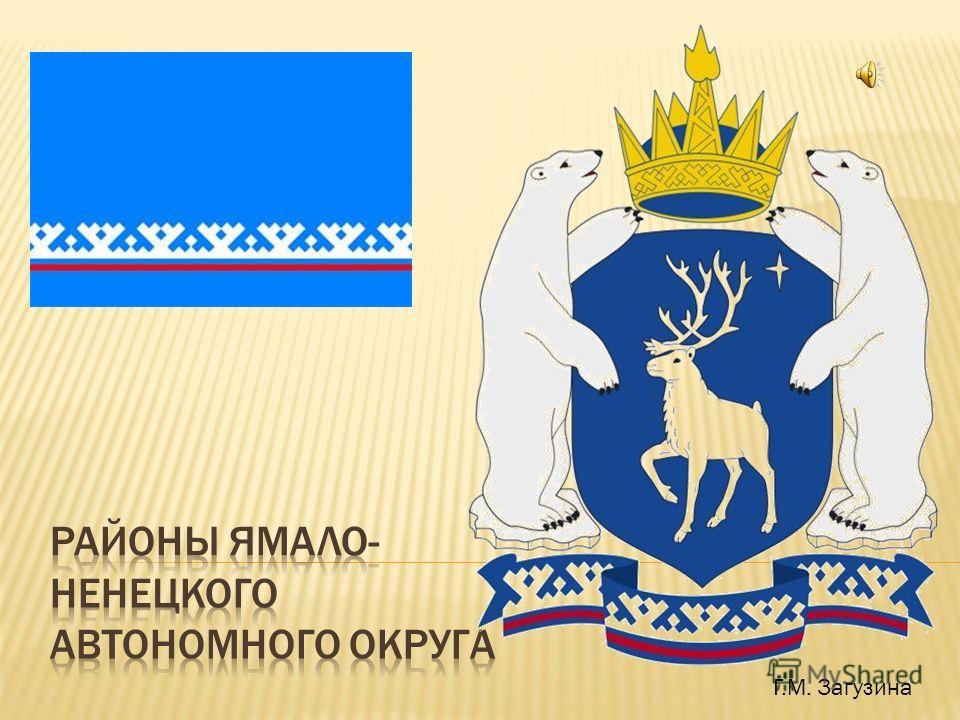 Г.М. Загузина