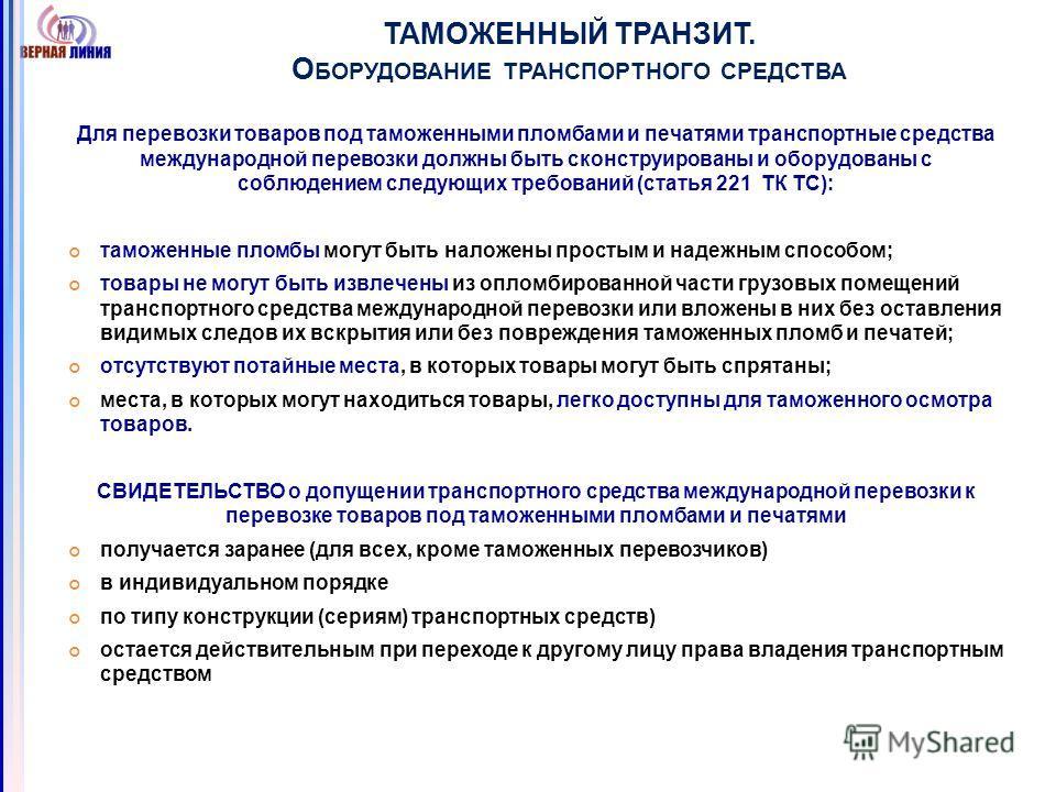 Для перевозки товаров под таможенными пломбами и печатями транспортные средства международной перевозки должны быть сконструированы и оборудованы с соблюдением следующих требований (статья 221 ТК ТС): таможенные пломбы могут быть наложены простым и н