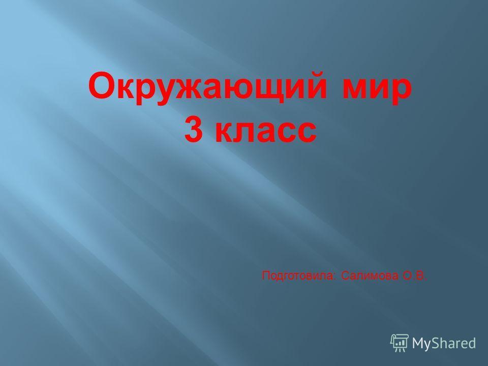 Окружающий мир 3 класс Подготовила: Салимова О.В.
