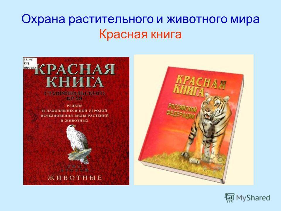 Охрана растительного и животного мира Красная книга