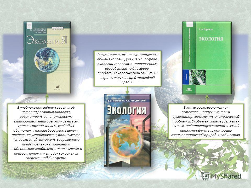 В учебнике приведены сведения об истории развития экологии, рассмотрены закономерности взаимоотношений организмов на всех уровнях организации со средой их обитания, а также биосфера в целом, пределы ее устойчивости, роль и место человека в ней; излож