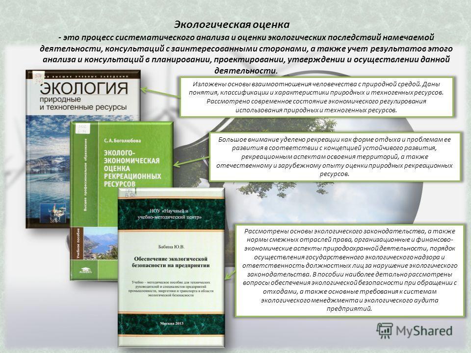 Экологическая оценка - это процесс систематического анализа и оценки экологических последствий намечаемой деятельности, консультаций с заинтересованными сторонами, а также учет результатов этого анализа и консультаций в планировании, проектировании,