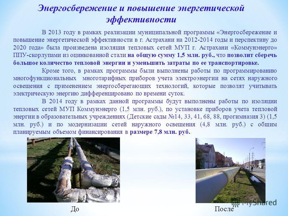 В 2013 году в рамках реализации муниципальной программы «Энергосбережение и повышение энергетической эффективности в г. Астрахани на 2012-2014 годы и перспективу до 2020 года» была произведена изоляция тепловых сетей МУП г. Астрахани «Коммунэнерго» П