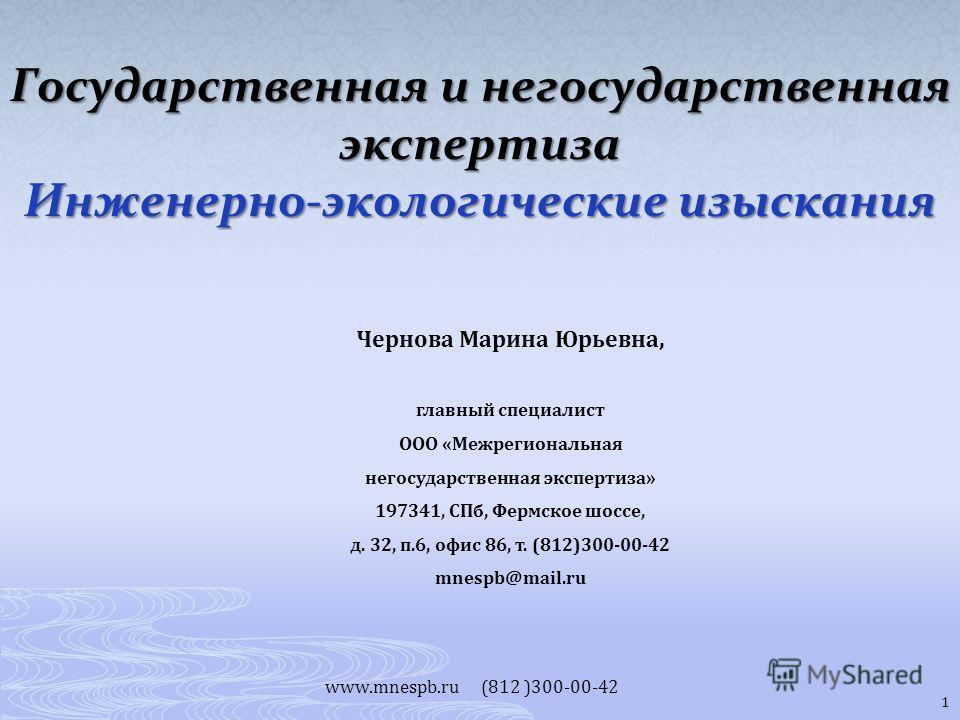 www.mnespb.ru (812 )300-00-42 Чернова Марина Юрьевна, главный специалист ООО «Межрегиональная негосударственная экспертиза» 197341, СПб, Фермское шоссе, д. 32, п.6, офис 86, т. (812)300-00-42 mnespb@mail.ru 1