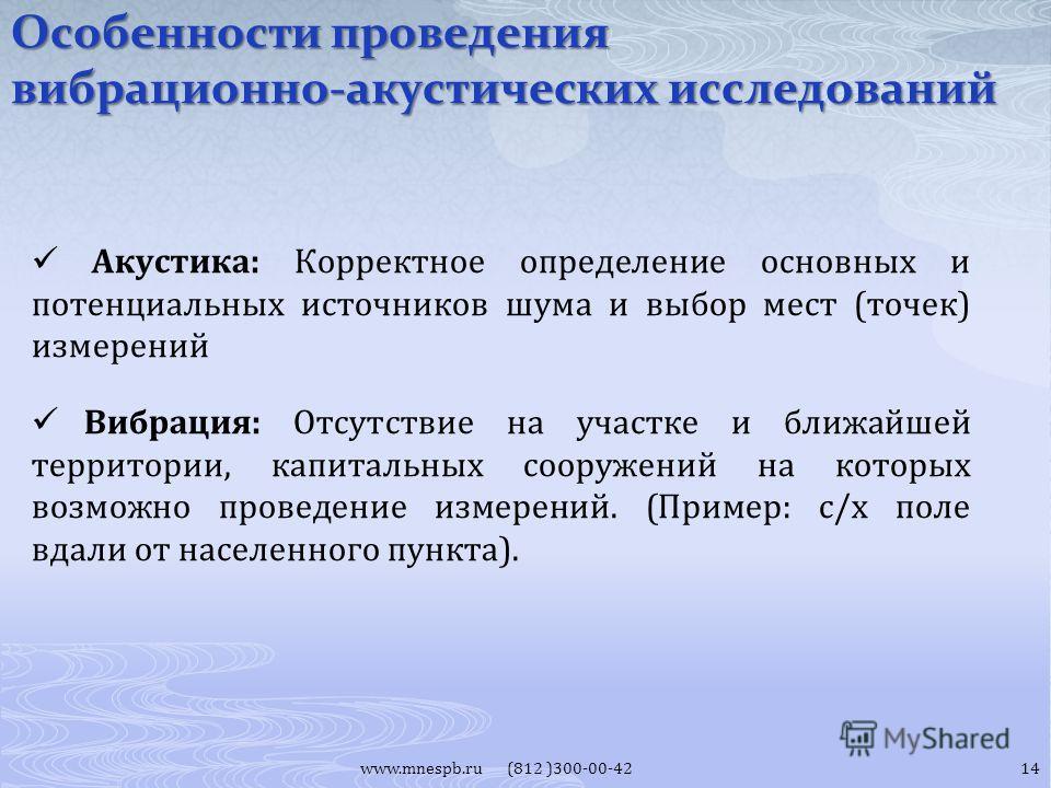 www.mnespb.ru (812 )300-00-42 Акустика: Корректное определение основных и потенциальных источников шума и выбор мест (точек) измерений Вибрация: Отсутствие на участке и ближайшей территории, капитальных сооружений на которых возможно проведение измер