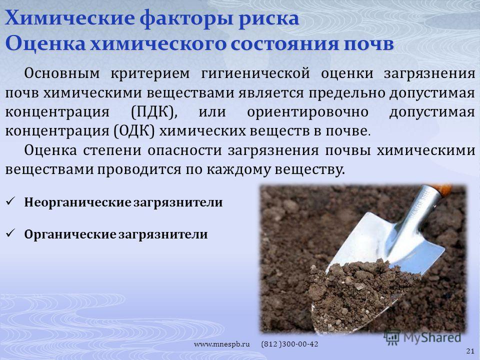 www.mnespb.ru (812 )300-00-42 Основным критерием гигиенической оценки загрязнения почв химическими веществами является предельно допустимая концентрация (ПДК), или ориентировочно допустимая концентрация (ОДК) химических веществ в почве. Оценка степен