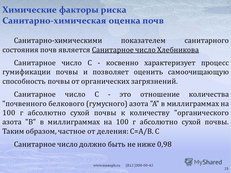 www.mnespb.ru (812 )300-00-42 Санитарно-химическими показателем санитарного состояния почв является Санитарное число Хлебникова Санитарное число С - косвенно характеризует процесс гумификации почвы и позволяет оценить самоочищающую способность почвы