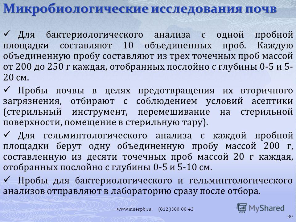 www.mnespb.ru (812 )300-00-42 Для бактериологического анализа с одной пробной площадки составляют 10 объединенных проб. Каждую объединенную пробу составляют из трех точечных проб массой от 200 до 250 г каждая, отобранных послойно с глубины 0-5 и 5- 2