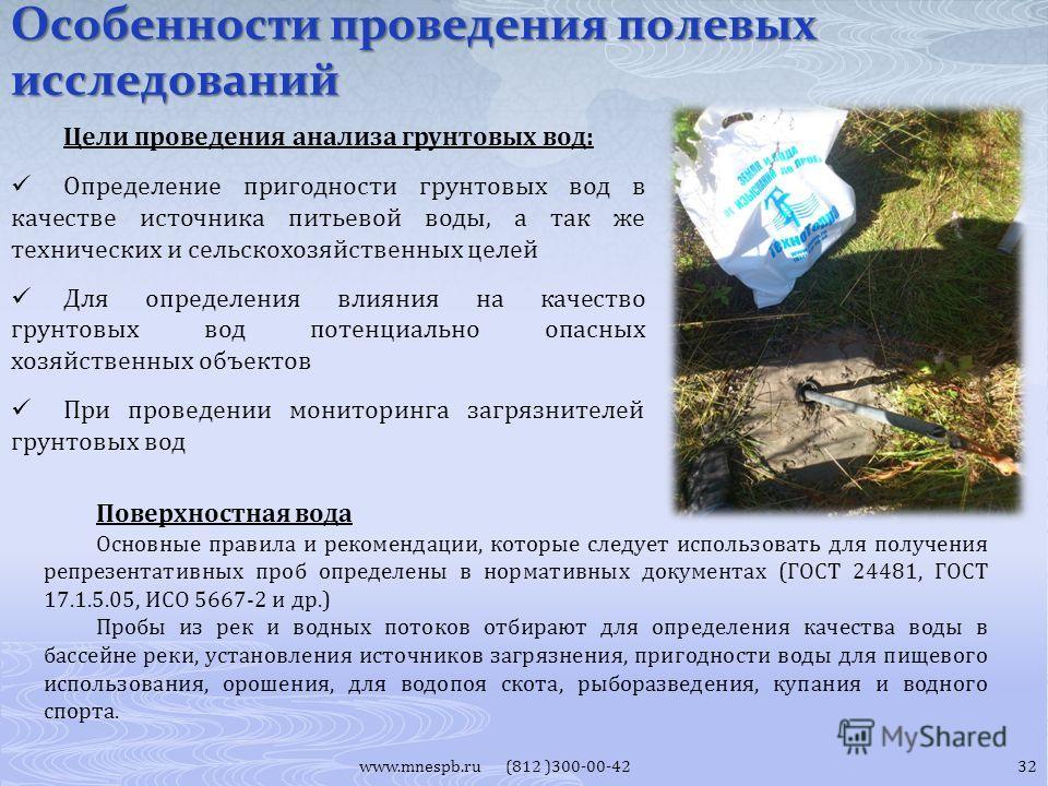 Особенности проведения полевых исследований www.mnespb.ru (812 )300-00-42 Цели проведения анализа грунтовых вод: Определение пригодности грунтовых вод в качестве источника питьевой воды, а так же технических и сельскохозяйственных целей Для определен