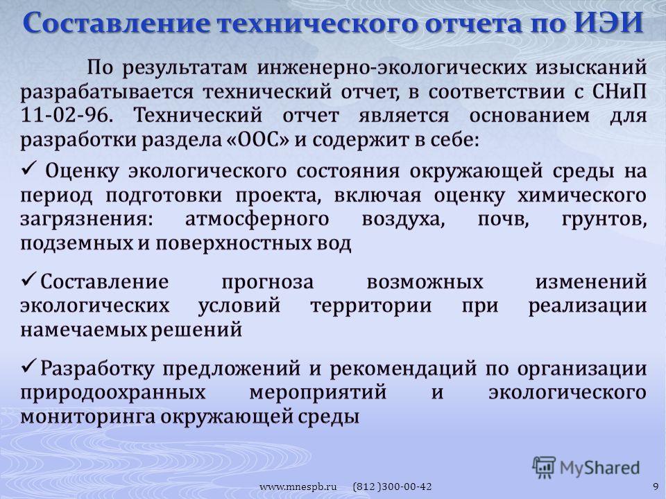 www.mnespb.ru (812 )300-00-429