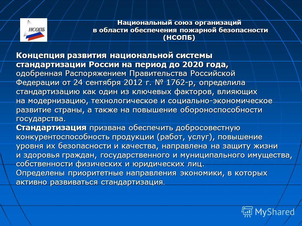 Национальный союз организаций в области обеспечения пожарной безопасности в области обеспечения пожарной безопасности(НСОПБ) Концепция развития национальной системы стандартизации России на период до 2020 года, одобренная Распоряжением Правительства
