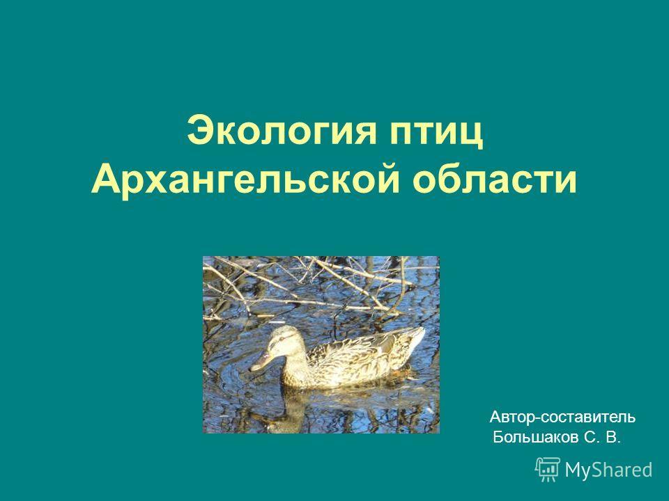 Экология птиц Архангельской области Автор-составитель Большаков С. В.