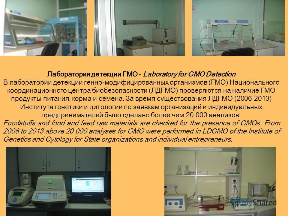 Лаборатория детекции ГМО - Laboratory for GMO Detection В лаборатории детекции генно-модифицированных организмов (ГМО) Национального координационного центра биобезопасности (ЛДГМО) проверяются на наличие ГМО продукты питания, корма и семена. За время