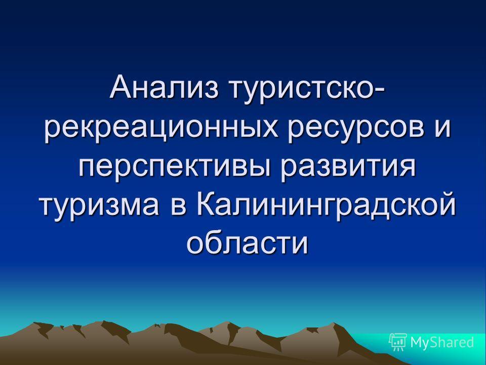 Анализ туристско- рекреационных ресурсов и перспективы развития туризма в Калининградской области