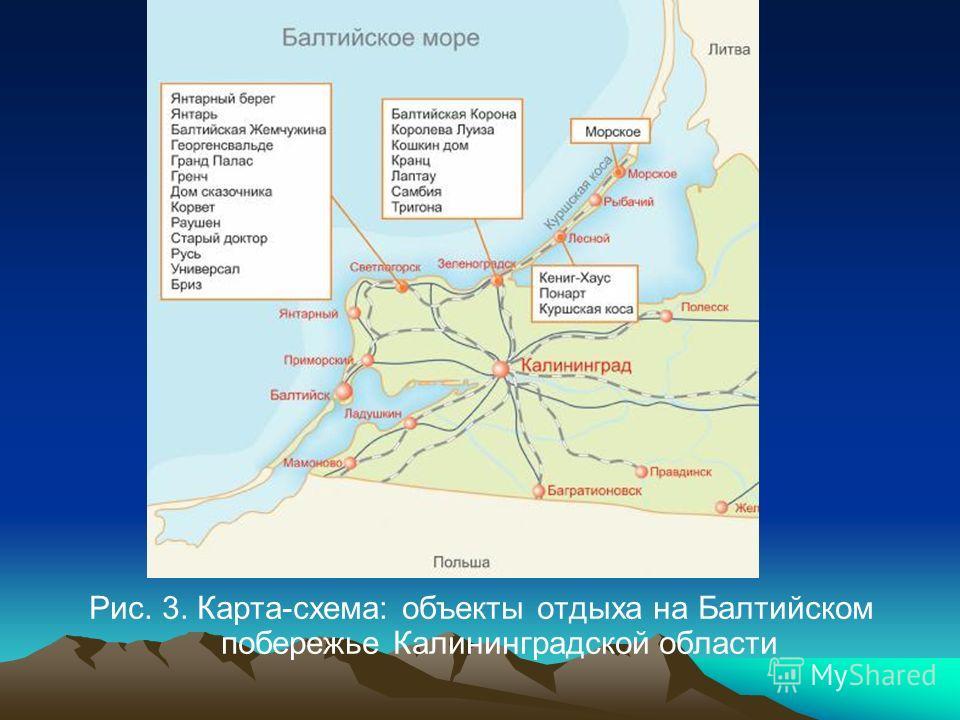Рис. 3. Карта-схема: объекты отдыха на Балтийском побережье Калининградской области