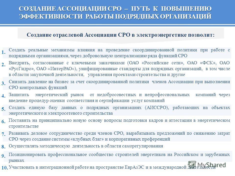 Создать реальные механизмы влияния на проведение скоординированной политики при работе с подрядными организациями, через добровольную централизацию ряда функций СРО Внедрить, согласованные с ключевыми заказчиками (ОАО « Российские сети », ОАО « ФСК »