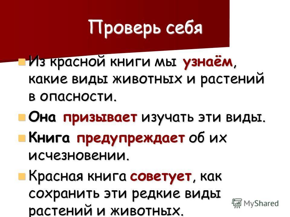Красная книга информирует призывает предупреждает советует