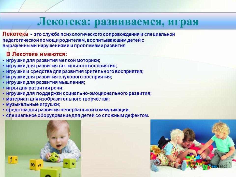 Лекотека: развиваемся, играя В Лекотеке имеются: игрушки для развития мелкой моторики; игрушки для развития тактильного восприятия; игрушки и средства для развития зрительного восприятия; игрушки для развития слухового восприятия; игрушки для развити