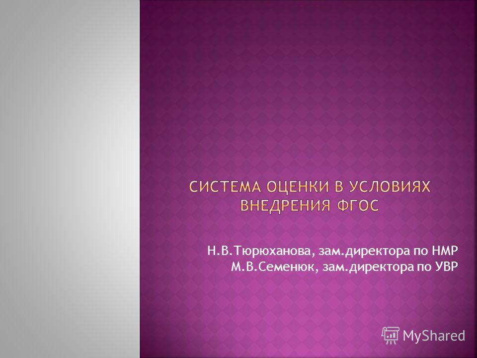 Н.В.Тюрюханова, зам.директора по НМР М.В.Семенюк, зам.директора по УВР