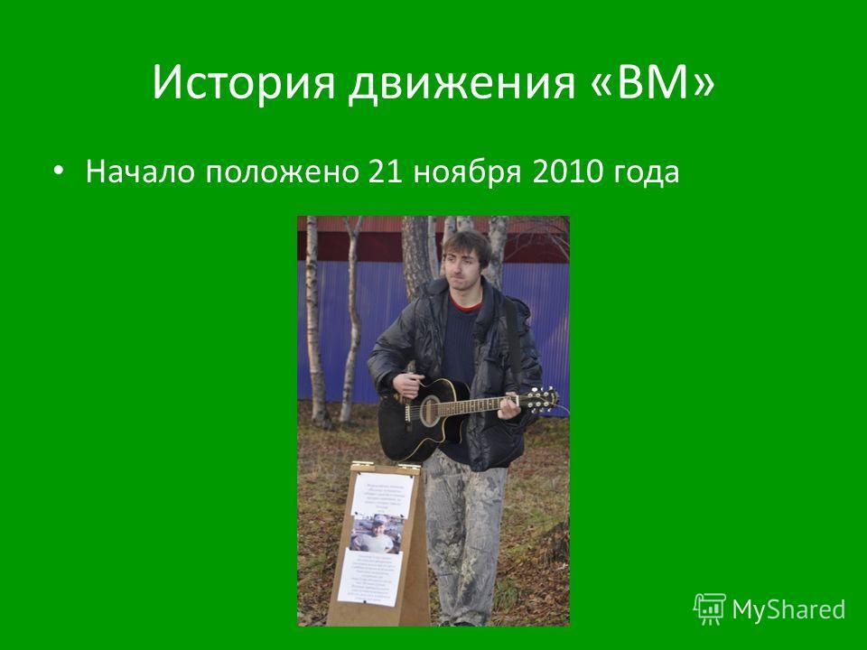 История движения «ВМ» Начало положено 21 ноября 2010 года