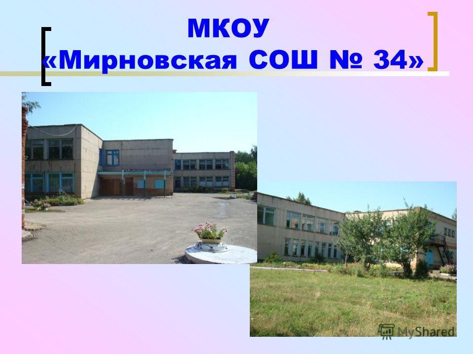 МКОУ «Мирновская СОШ 34»