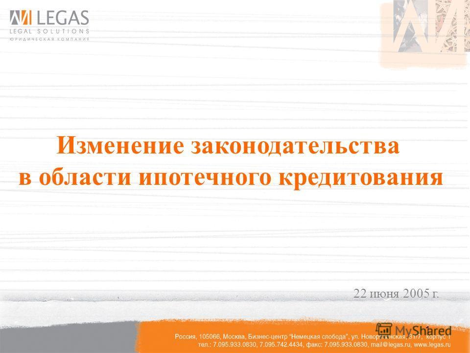 1 22 июня 2005 г. Изменение законодательства в области ипотечного кредитования