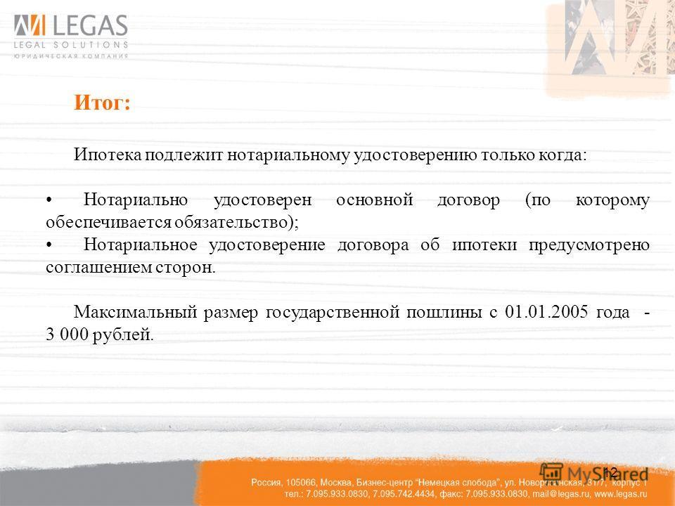 12 Итог: Ипотека подлежит нотариальному удостоверению только когда: Нотариально удостоверен основной договор (по которому обеспечивается обязательство); Нотариальное удостоверение договора об ипотеки предусмотрено соглашением сторон. Максимальный раз