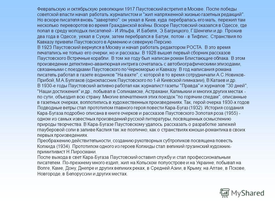 Февральскую и октябрьскую революции 1917 Паустовский встретил в Москве. После победы советской власти начал работать журналистом и