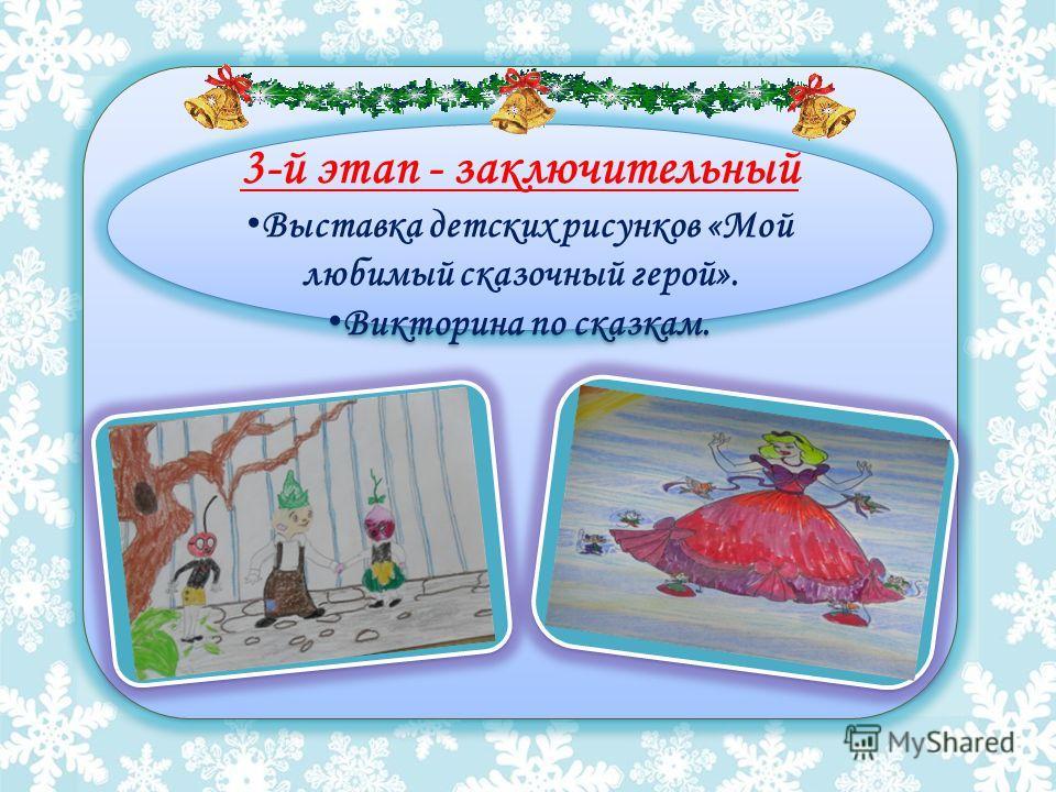3-й этап - заключительный Выставка детских рисунков «Мой любимый сказочный герой». Викторина по сказкам. 3-й этап - заключительный Выставка детских рисунков «Мой любимый сказочный герой». Викторина по сказкам.