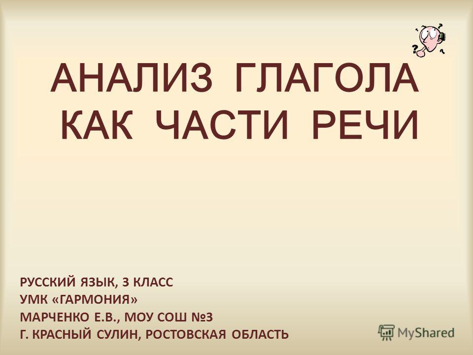 русский язык 3 класс глаголы гармония